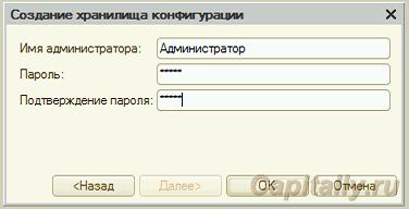 Создание хранилища - пароль администратора
