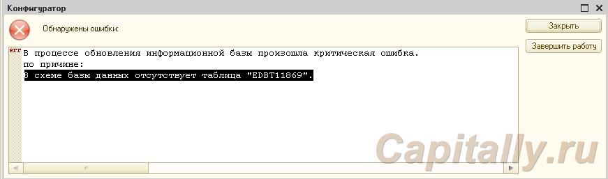 В схеме базы данных отсутствует таблица
