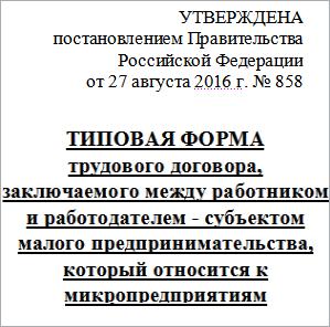 Трудовой договор для микропредприятий утвержден правительство РФ