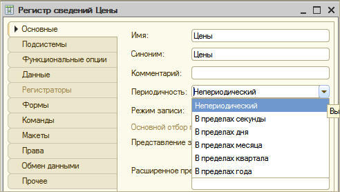 periodichnost-registra