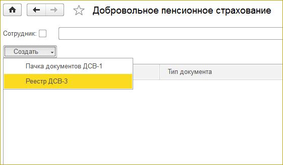 Реест ДСВ-3