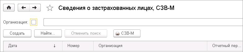 Сзвм-список