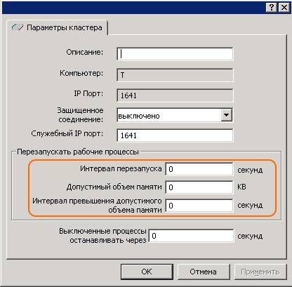 intervaly-perezapuska-servera