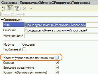 klient-upravyalemoe-prilozhenie-v-svojstvah-modulya