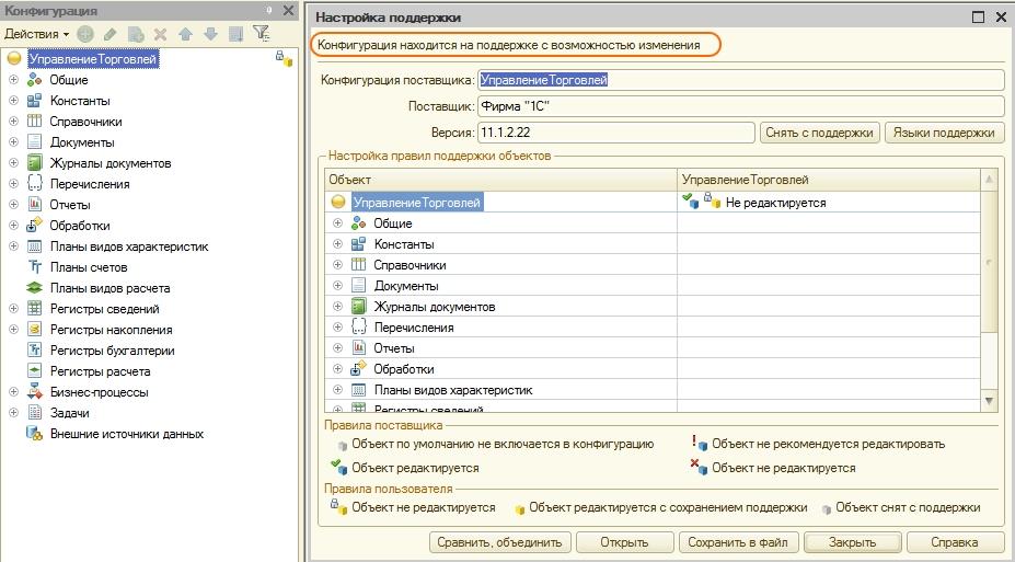konfiguratsiya-nahoditsya-na-podderzhke-s-vozmozhnostyu-izmneniya