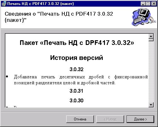 pechat-nd-c-dpf417