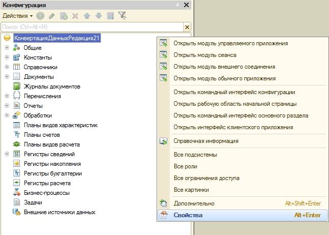 svojstva-konfiguratsii-1