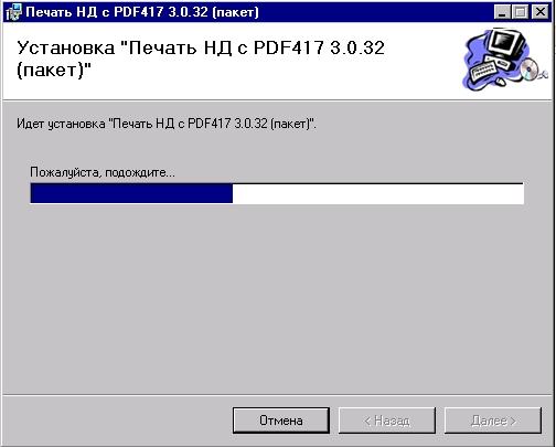ustanovka-nd-pdf417-protsess