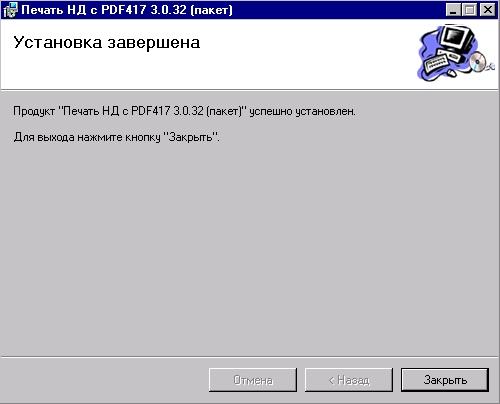 ustanovka-nd-pdf417-zavershena