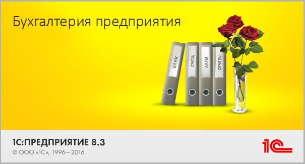 zastavka-buhgalteriya-predpriyatiya