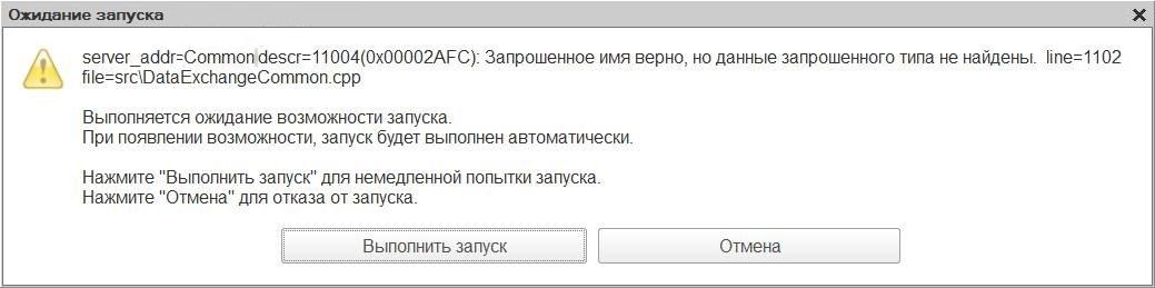 zaproshennoe-imya-verno-no-dannye-zaproshennogo-tipa-ne-najdeny-oshibka