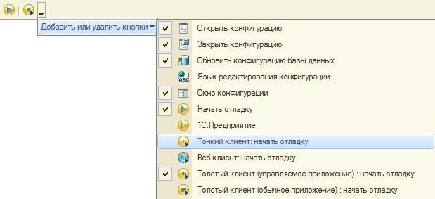 dobavit-rezhim-zapuska-1s-na-panel