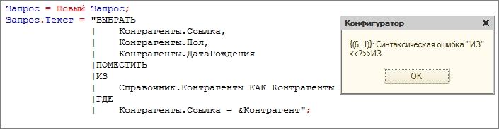 sintaksicheskaya-oshibka-iz