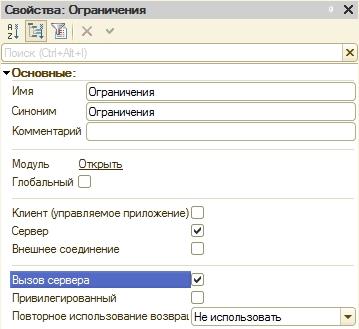vyzov-servera-v-svojstvah-modulya