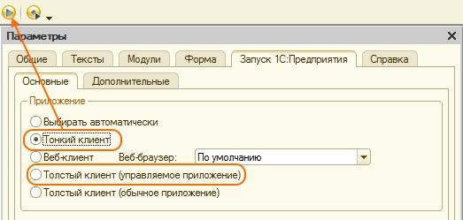 zapusk-1s-predpriyatiya-v-konfiguratore