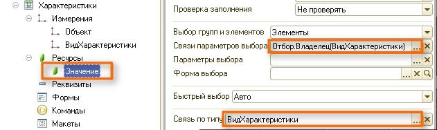 otbor-znacheniya-po-tipu-v-harakteristka
